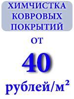 khimchistka-kovrolina