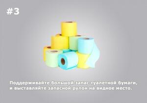 Поддерживайте запас туалетной бумаги
