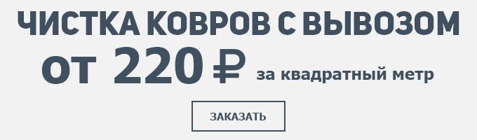 Чистка ковров с вывозом в Москве недорого