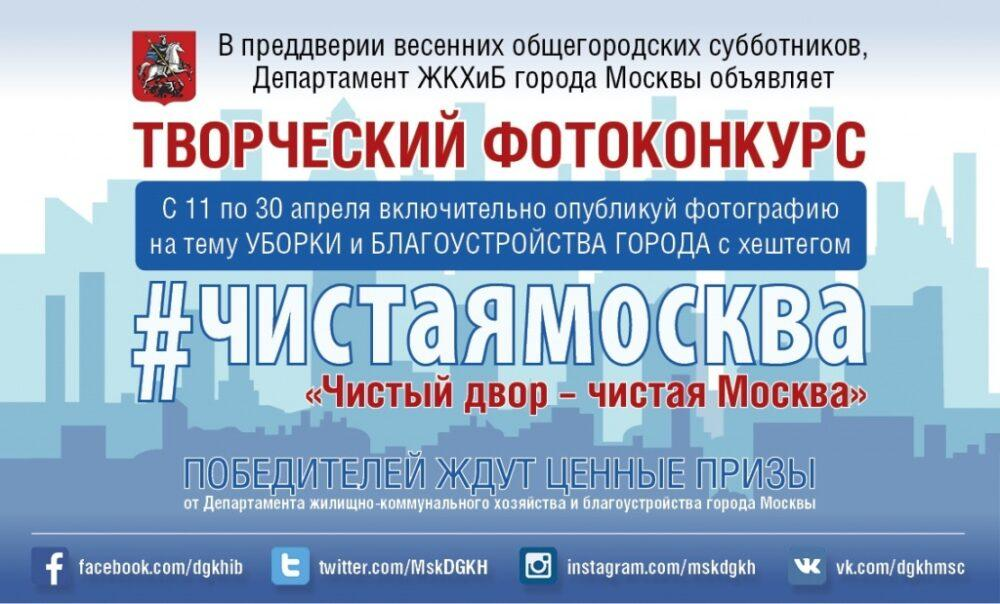 "Фотоконкурс ""Чистая Москва"""