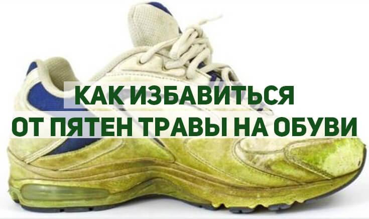 Как избавиться от пятен травы на обуви